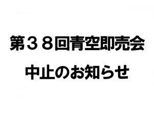 青空即売会 中止 お知らせ